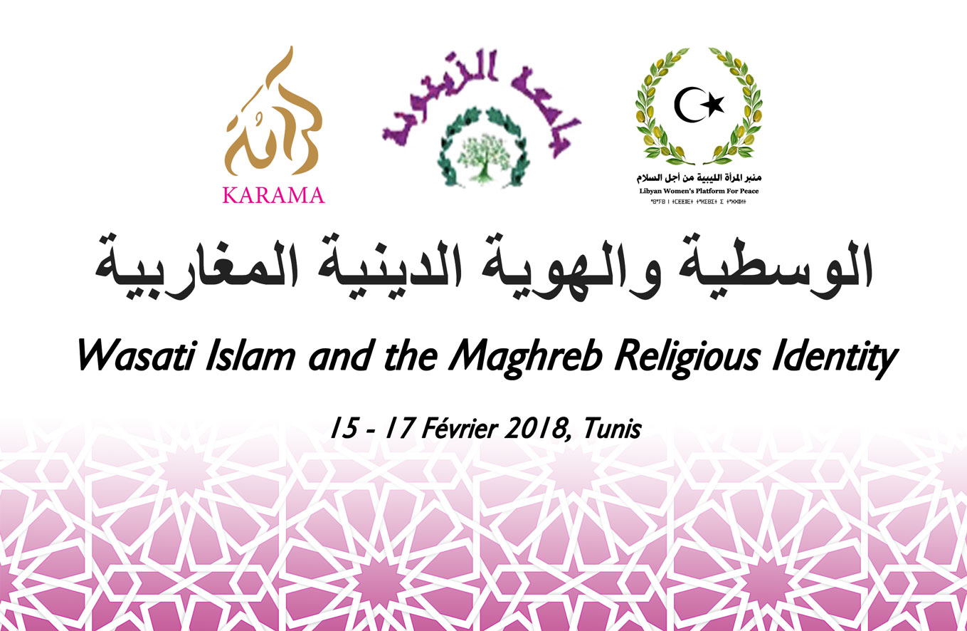 منبر المرأة الليبية ينظم مؤتمر «الوسطية والهوية الدينية المغاربية» بالشراكة مع جامعة الزيتونة ومنظمة كرامة