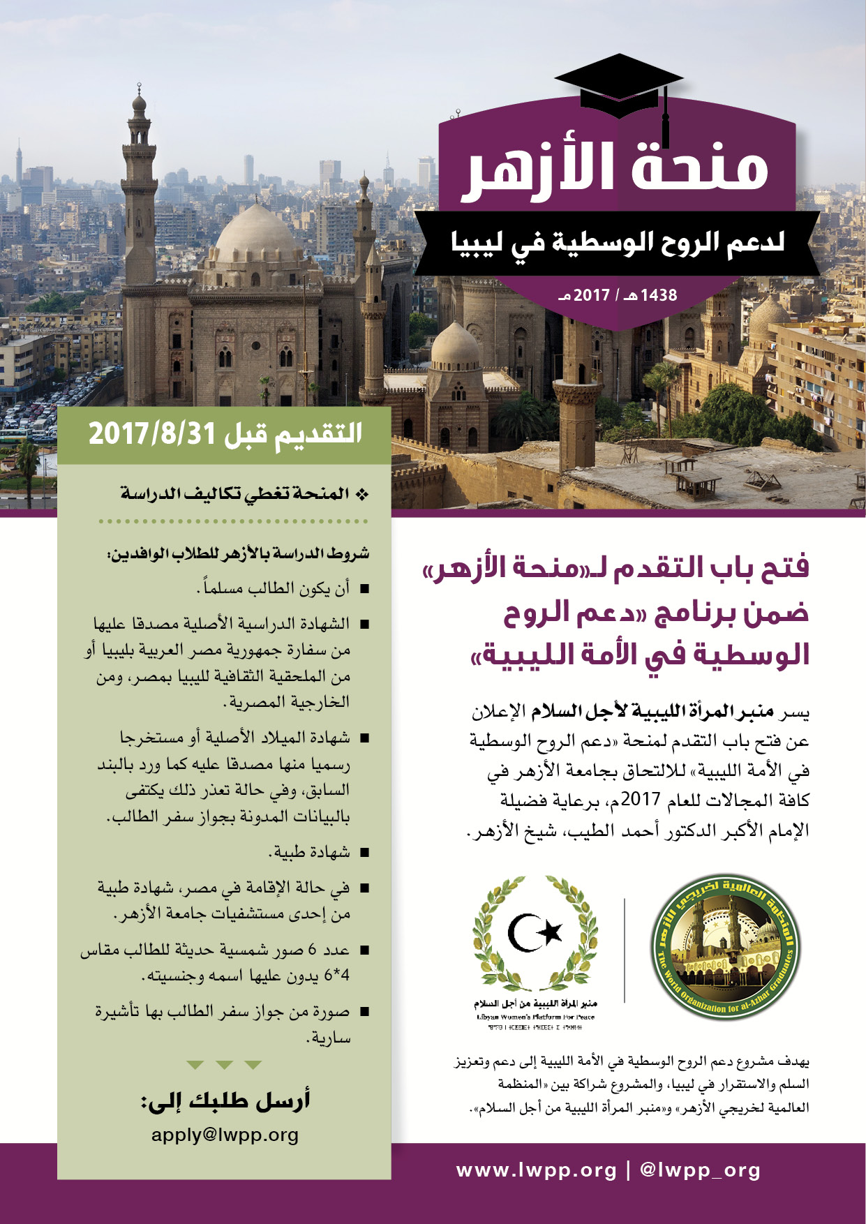 LWPP Secures 50 Full Scholarships at Al- Azhar for Libyans.