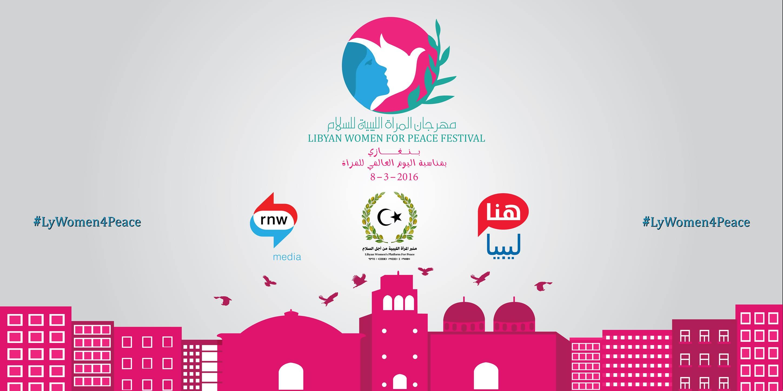 مهرجان المرأة الليبية للسلام في بنغازي بمناسبة اليوم العالمي للمرأة