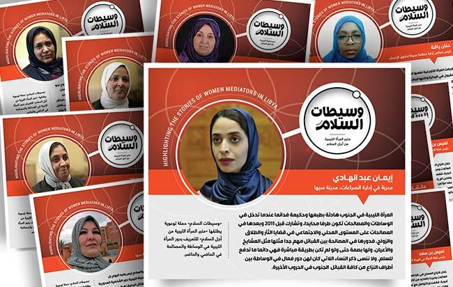 «وسيطات السلام» .. منبر المرأة الليبية يسلط الضوء على دور المرأة في الوساطة والمصالحة في ليبيا