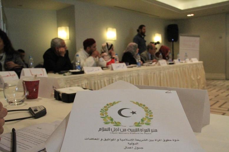 منبر المرأة الليبية من أجل السلام يطلق وثيقة الحقوق الدستورية للمرأة الليبية